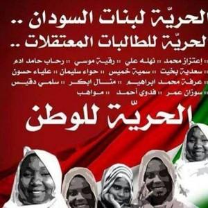 طالبات-دارفور-300x300